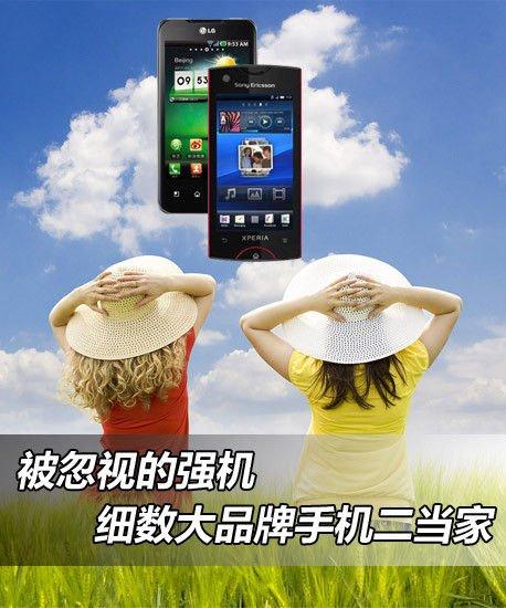 Lumia710卖1799元 细数市售大品牌手机二当家