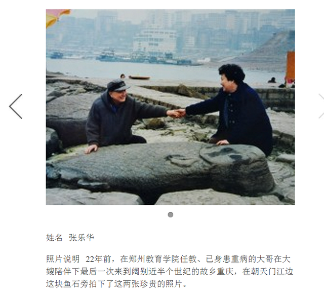 """一张40年前的朝天门照片 引发40年后的""""寻人启事"""""""