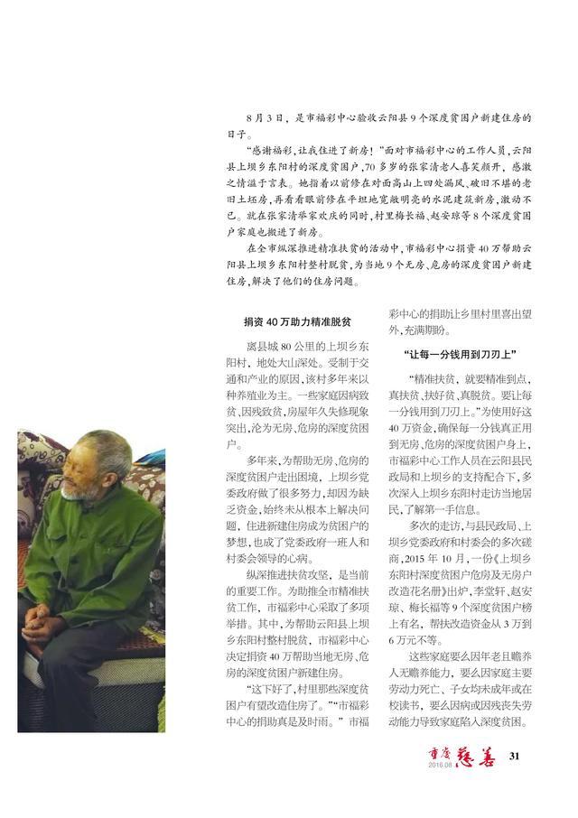《重庆慈善》2016年第4期总第30期