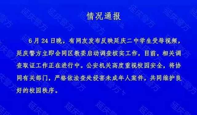 北京一中学生校内厕所被逼吃粪便 警方介入调查