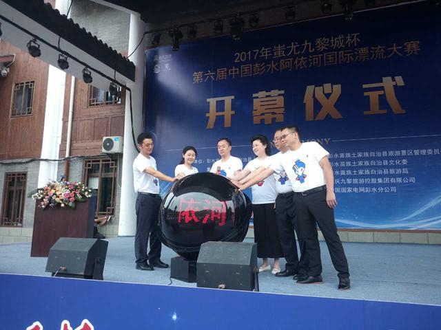 2017年中国彭水阿依河国际漂流大赛成功举办