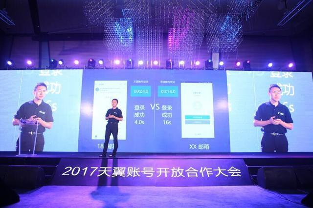 提速降费、提升服务,共筑生态、通行未来----中国电信发布天翼账号开放合作计划