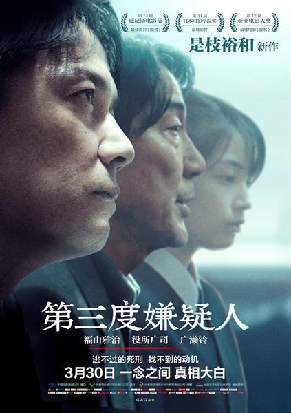 《第三度嫌疑人》点映获赞 福山雅治飙戏超过瘾