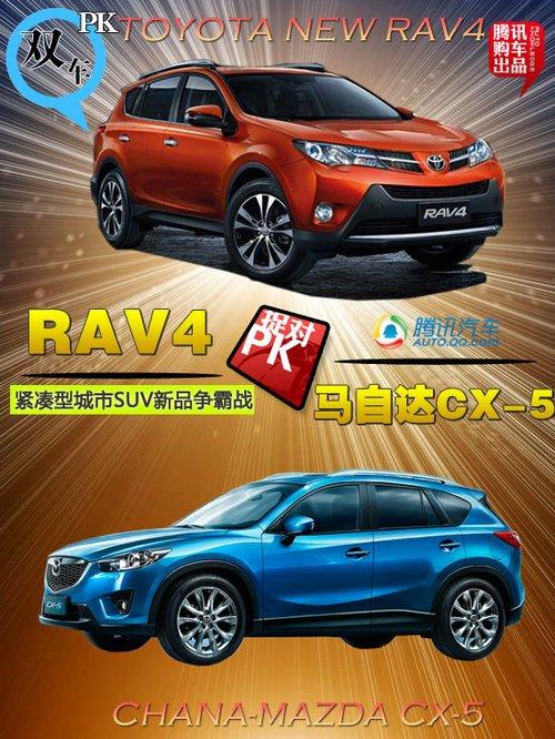 新RAV4对比CX-5 紧凑型城市SUV新品争霸战