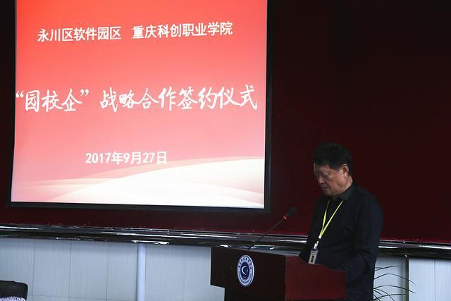 图4重庆科创职业学院校长戴伟教授致辞