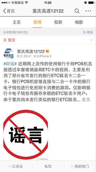 网传POS机可盗刷ETC卡 重庆高速无盗刷风险