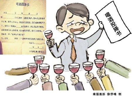 写份喝酒投降书随身携带(图)表情高潮包啪啪动态图片