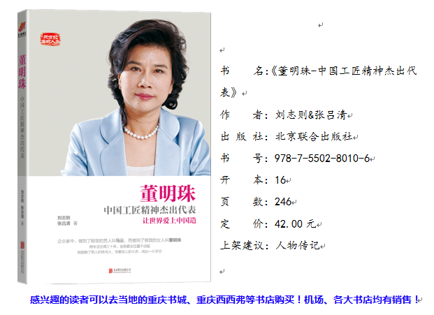 悦读NO.35:《董明珠:中国工匠精神杰出代表》