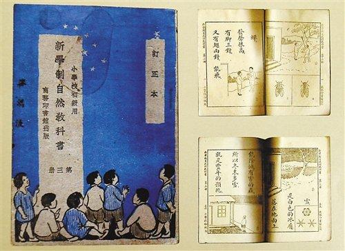 北部新区人和小学校庆画册记录的87年前的小学教科书.记者 罗斌翻