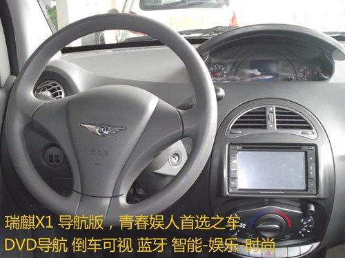 瑞麒X1新推导航版  享3000元旅游基金
