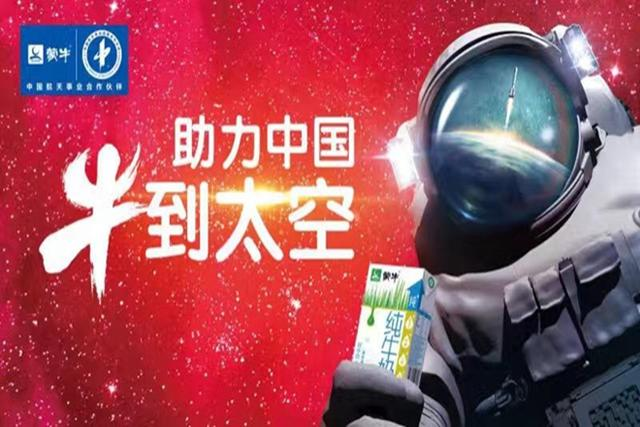 """神十一成功飞天 蒙牛助力中国""""牛""""到太空"""