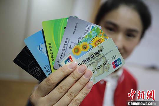 报告:2017年末中国银行卡累计发卡量超70亿张