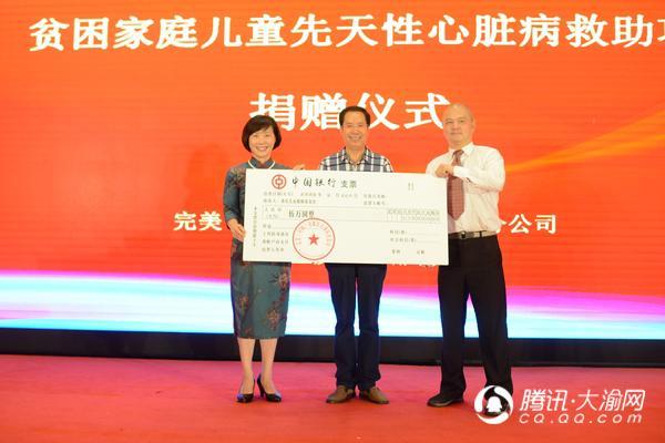 重庆儿童救助基金会获赠5万元 用于先心病儿童救助