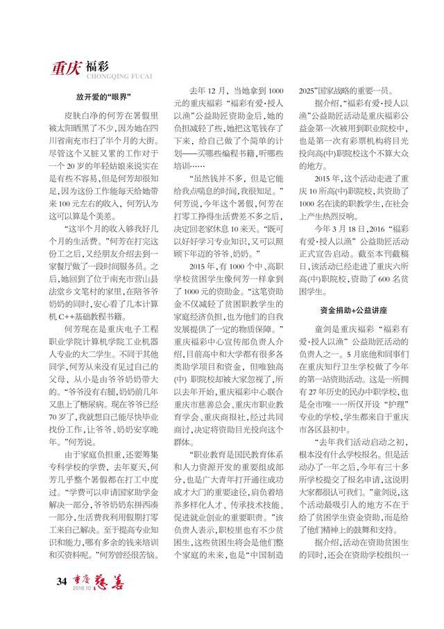 《重庆慈善》2016年第5期总第31期