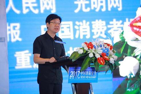 2017中国食品安全(重庆)论坛举办 发布行业自律宣言