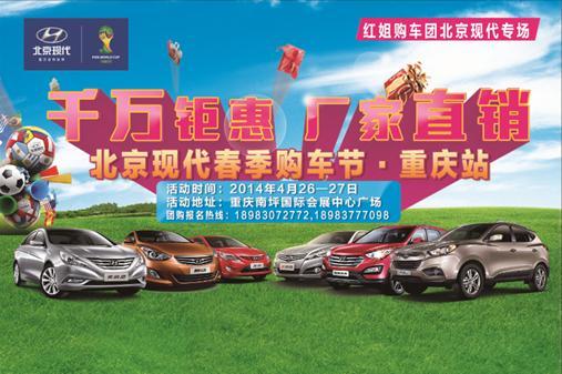 北京现代特惠购车节 本周末亮相南坪车展