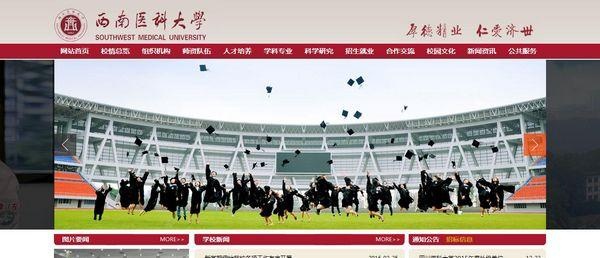 原泸医官网更名为 西南医科大学
