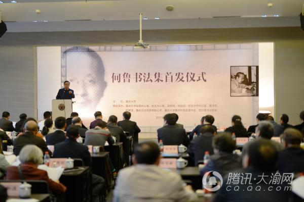 重庆大学举办《何鲁书法集》首发仪式暨何鲁诗书艺术展