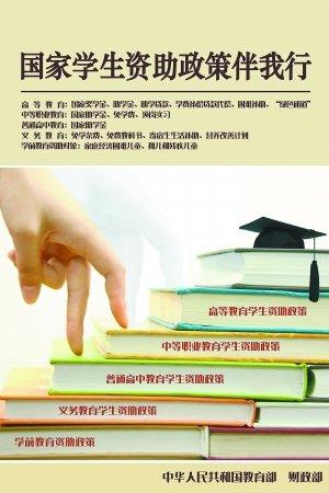 设计学生资助政策宣传画 重庆女生获特等奖