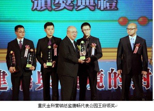 金科·公园王府荣膺第十九届台湾中华建筑金石奖