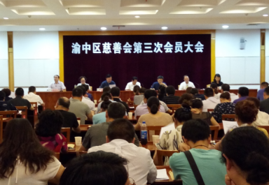 渝中区慈善会第三次会员大会隆重召开