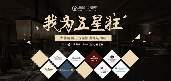 《我为五星狂》酒店TOP榜,邀你品评重庆五星酒店