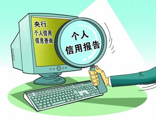重庆等9省区市居民上网可查询本人信用报告