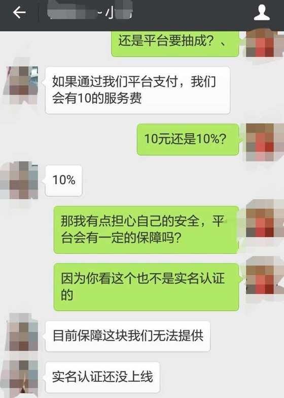 七夕不做单身汪!租人软件体验:美女陪吃陪喝陪睡