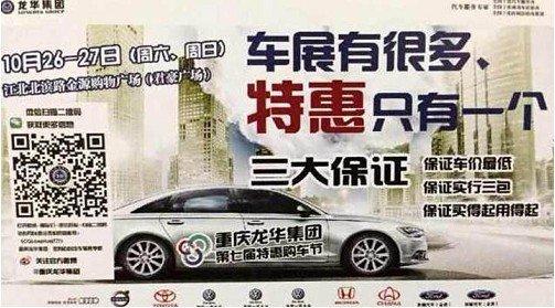 重庆龙华集团2013年秋季第7届特惠购车节