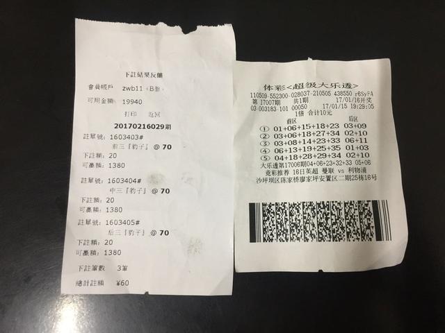 """重庆惊现山寨彩票店 市民称""""买到假彩票"""""""