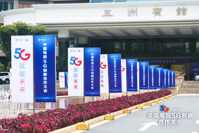 创新开放 赋能未来:中国电信5G创新合作大会举行