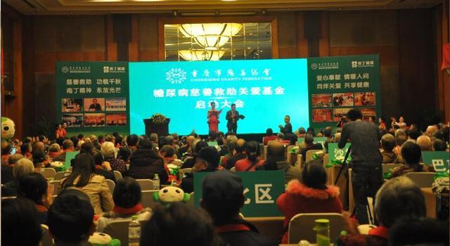 """""""糖尿病慈善救助关爱基金""""在重庆慈善总会设立"""