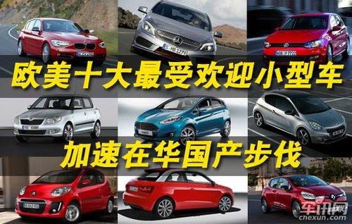 欧美十大最受欢迎小车 加速在华国产步伐