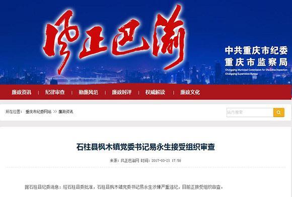 涉严重违纪 石柱县枫木镇党委书记易永生接受组织审查