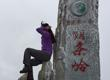 记阴条岭野穿行 步行打卡重庆最高峰