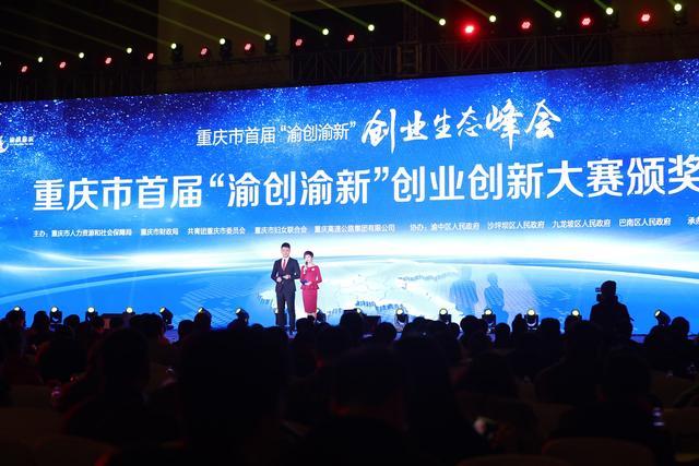 """""""渝创渝新""""创业创新生态峰会盛大开幕 谁能斩获亿万资源包"""