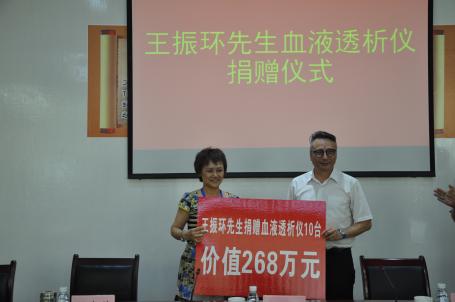 企业家王振环向潼南区中医院捐赠268万元血液透析仪