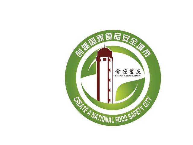 重庆食品安全办公室征集宣传LOGO及口号获奖名单出炉
