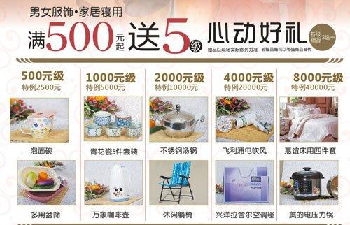 [新世纪]超市满68元送惠尚好礼1份(9.29-10.7)