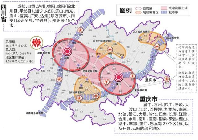 成渝城市群规划公布 要做美丽中国的先行区