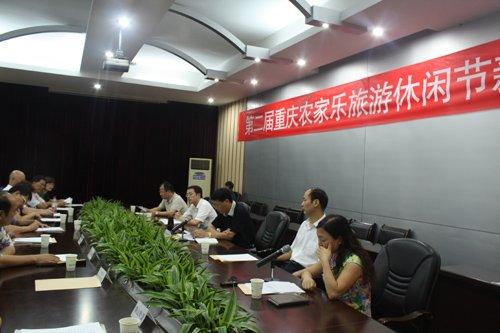 第二届重庆市农家乐旅游休闲节拉开帷幕