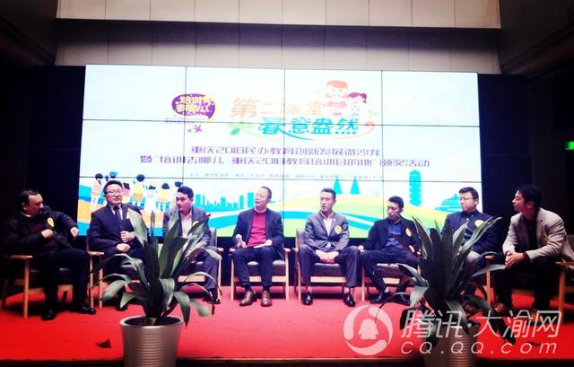 15家重庆教育培训机构共话新生态 民办教育的发展伴随着机遇与挑战