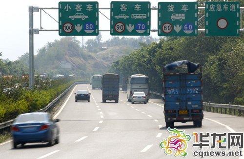 沪渝高速东环至唐家沱段 按车型限速行驶