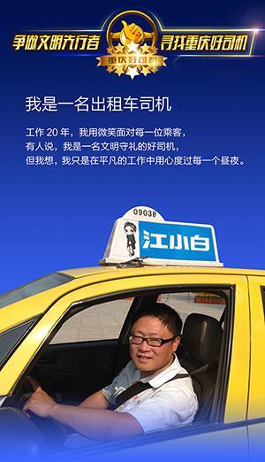 出租车驾驶员入围标准