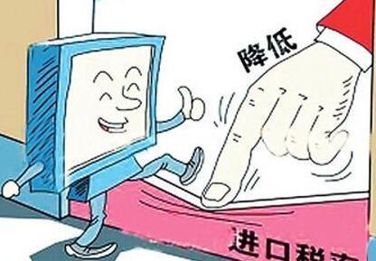 冰洗产品关税下降 对中国市场没实质冲击