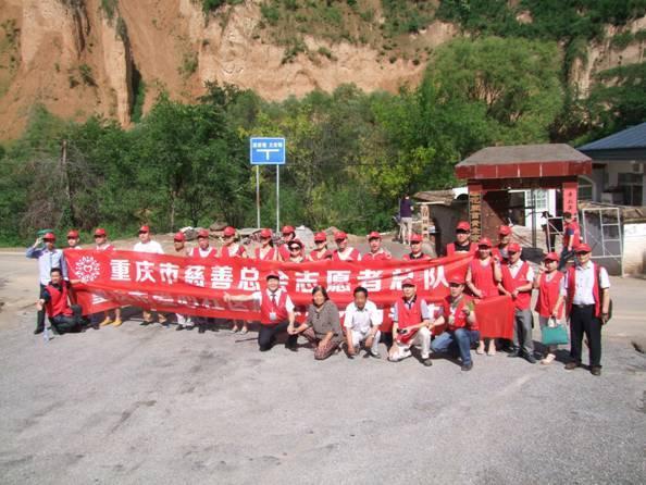 重庆30余志愿者到延安送温暖、献爱心