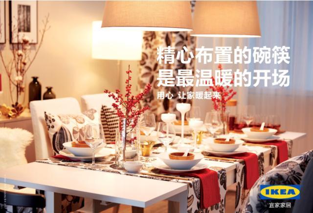 """春节不打烊 喜迎鸡年宜家送五大""""吉""""利"""