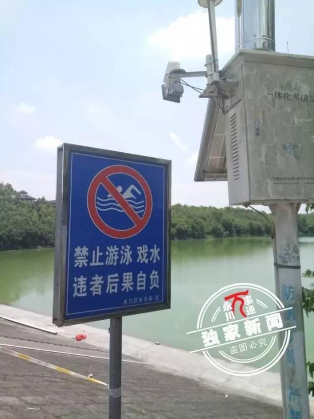 禁止游泳标语
