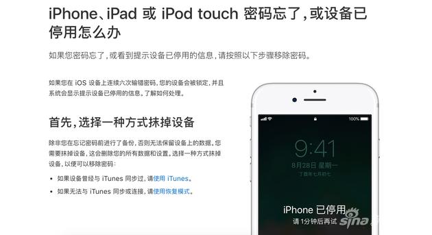 苹果官网告诉你设备忘了密码怎么办