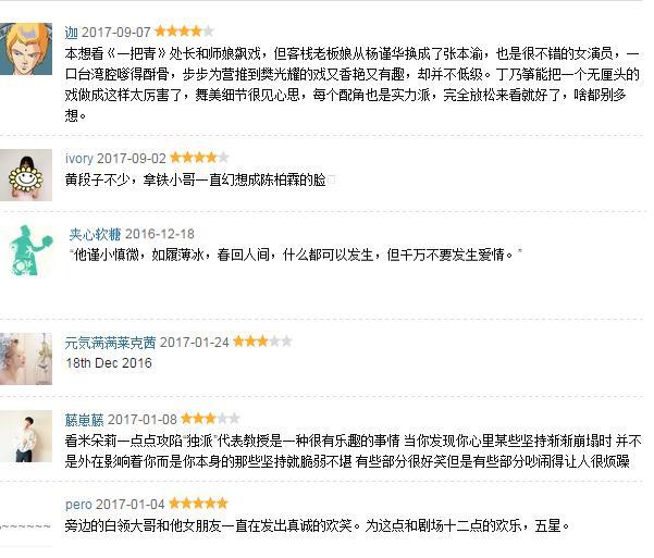 话剧《新龙门客栈》登陆重庆大剧院 不谈武侠谈爱情